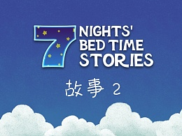 独立应用《七天睡前故事》-故事2