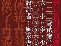 浙江民間書刻體(3000字試用版字體,請勿商用,商用請聯繫作者)提供ttf和otf格式2種格式下載