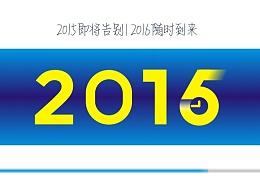 2015即将告别,2016随时到来