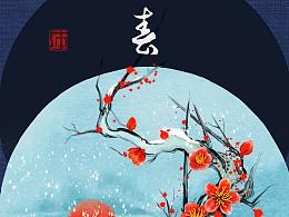 飞雪迎春——向传统致敬