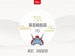 TCL-750 初现 - 青春焕新颜H5