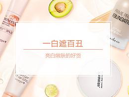 淘宝banner/美妆海报/活动入口