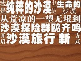 毛乌素沙漠—红碱淖旅游形象包装策划案