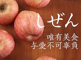 自然栽培 苹果/红富士 烟台苹果/文案版详情页