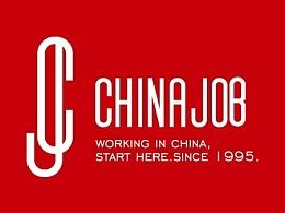 外国专家局对外唯一招聘平台CHINAJOB品牌形象设计