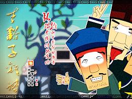 戏曲动画《李豁子离婚》