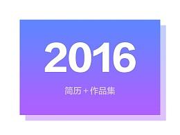 简历+作品整理2016