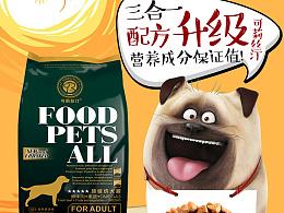 天猫京东淘宝详情 描述 详情页 海报 狗粮 宠物 用品