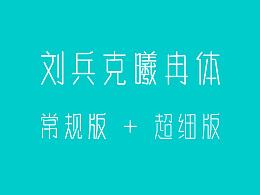 刘兵克曦冉体-正式公布