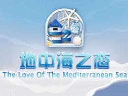 地中海之恋