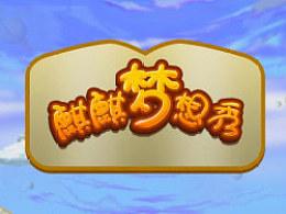 Superl 《麒麒梦想秀》二维动画