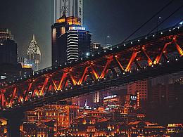 一个让人有情绪的城市-重庆