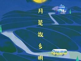 月是故乡明(中秋贺图)