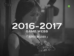 2016-2017作品合集