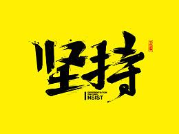 近期做中国风游戏写的一些字!