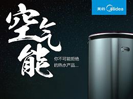 Midea美的空气能热水器电器海报招商手册画册宣传册册子