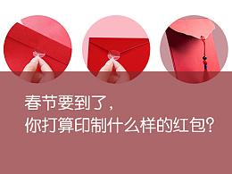 春节要到了,你打算印制什么样的红包?