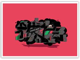 观音涂鸦工作室【英雄出少年】【ASTRO】【哪吒】汉字涂鸦【设计】