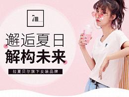 拉夏贝尔旗下少女品牌7M唯品会6.07专场