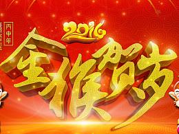 2016年全球华人少年儿童春节联欢晚会作品