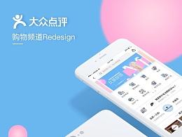 大众点评购物频道Redesign