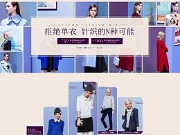 天猫女装活动网页专题页面排版设计