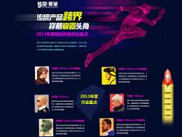 IT传统产品玩跨界(www.2lengzi.com 二愣子作品)