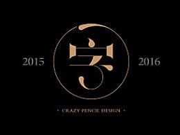 《2016年的那些字》——疯狂的铅笔头