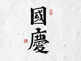 国庆书法字体练习