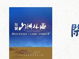 山湖林海-东宸