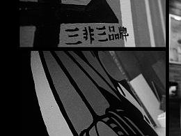 沪上阿姨恒隆店墙画 /三非三/