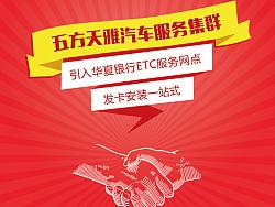 华夏银行ETC by Tony_tt