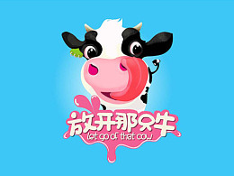 放开那只牛-品牌logo设计