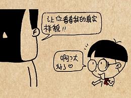 小明漫画——天苍苍野茫茫,跪求老爸真面庞
