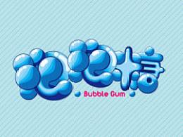 字体设计(四)泡泡糖