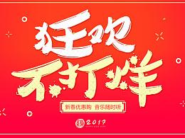春节不打烊