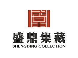 盛鼎集藏 logo