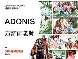 CGFUN漫画学院-方漪丽老师-《ADONIS》