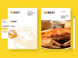 海鲜砂锅粥logo设计-餐饮店VI设计-快餐店品牌形象设计