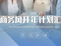 【荔枝出品】商务风开年计划汇报PPT模板