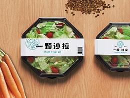 餐饮~一颗·沙拉  品牌形象完善-LOGO-包装