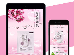 美妆化妆品/面膜产品详情页面/宝贝描述/淘宝设计