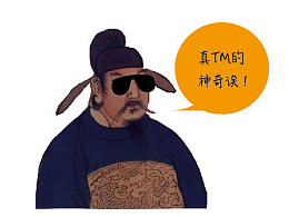 中国古代奇葩的造神史