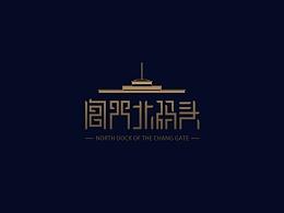 苏州阊门北码头logo设计