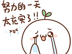 【表情×长草颜团子】工作期间的每日循环  ᕙ(⇀‸↼‵‵)ᕗ  【9P】