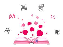 爱心520-分享AI画爱心