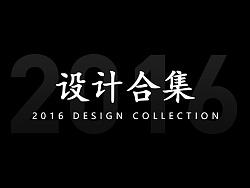 2016年度作品集 by 94_WH