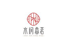 水润香茗logo设计