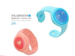 米兔儿童手表Q 产品站
