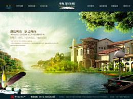 中海房地产